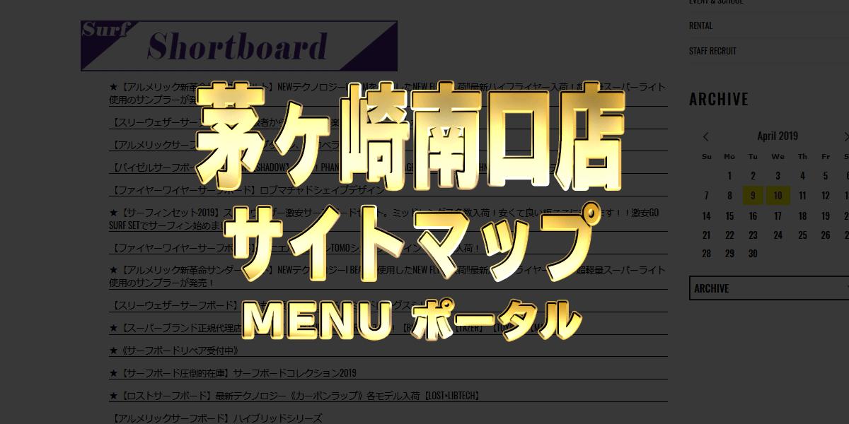ムラサキスポーツ茅ヶ崎店サイトマップ